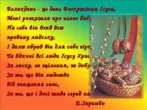 Великдень - це день Воскресіння Ісуса, Мені розказала про нього бабуся. На се...