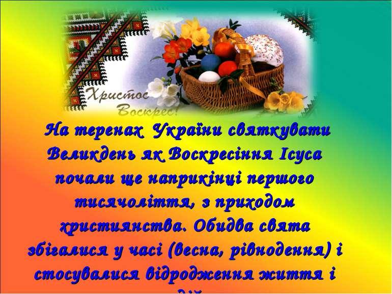 На теренах України святкувати Великдень як Воскресіння Ісуса почали ще напр...