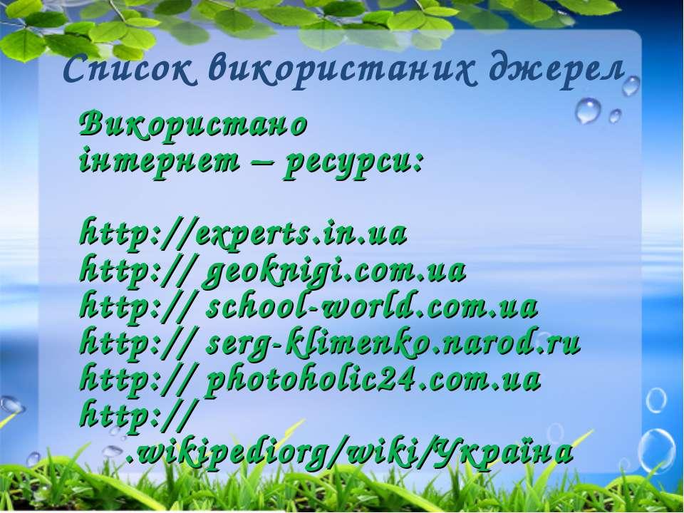 Використано інтернет – ресурси: http://experts.in.ua http:// geoknigi.com.ua ...