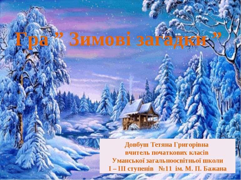 """Гра """" Зимові загадки """" Довбуш Тетяна Григорівна вчитель початкових класів Ума..."""