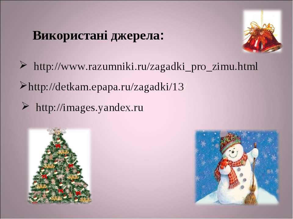 http://www.razumniki.ru/zagadki_pro_zimu.html http://detkam.epapa.ru/zagadki/...