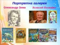 Портретна галерея Олександр Зима Всеволод Нестайко