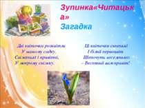 Зупинка«Читацька» Загадка Дві квіточки розквітли Ці квіточки синенькі У нашом...