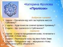 Катерина Фролова «Пролісок» Вибіркове читання 1група – Прочитати від чого зас...