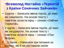 Всеволод Нестайко «Терентій з Країни Сонячних Зайчиків» 1група – Записати іме...