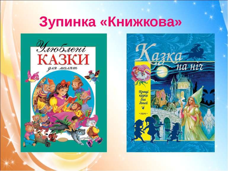Зупинка «Книжкова»