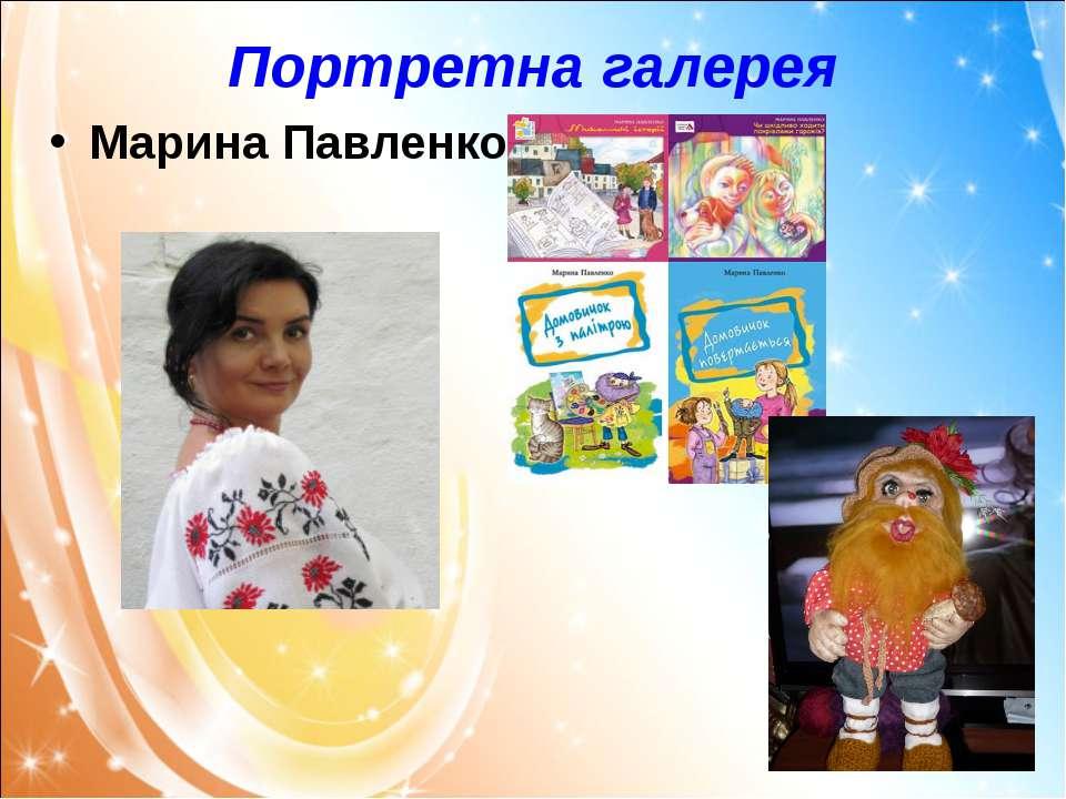 Портретна галерея Марина Павленко