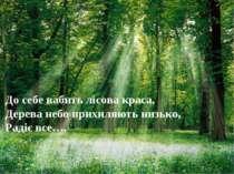 До себе вабить лісова краса, Дерева небо прихиляють низько, Радіє все….