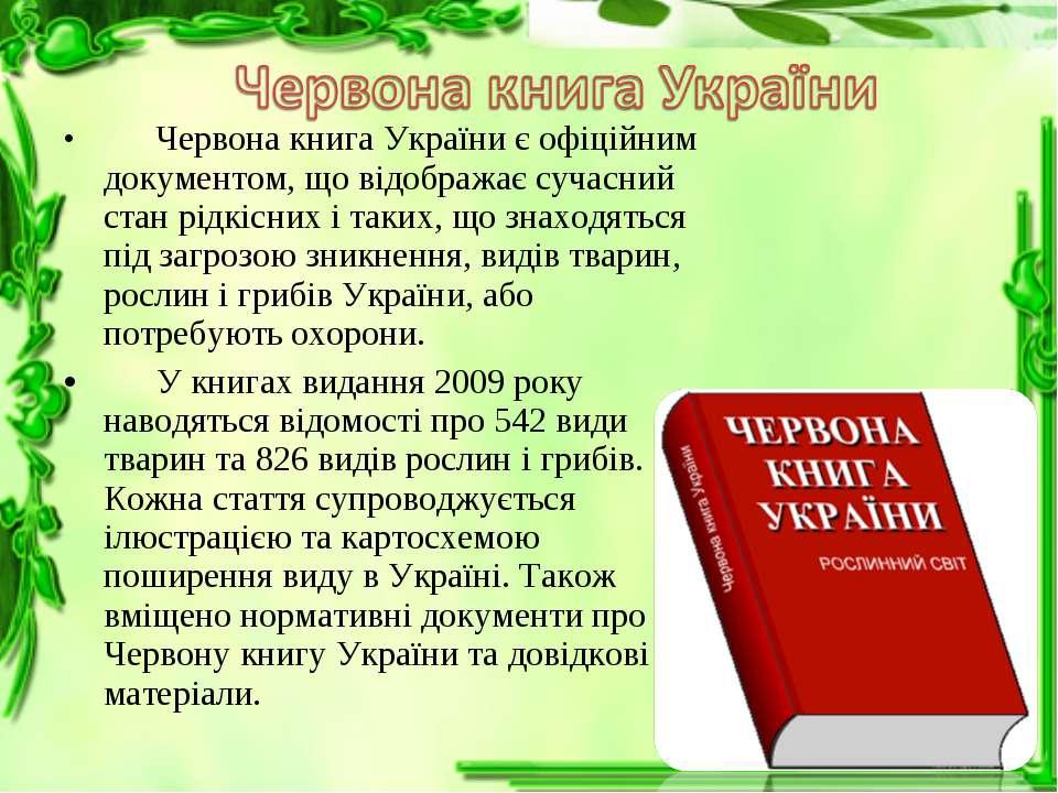 Червона книга України є офіційним документом, що відображає сучасний стан рід...