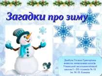 Загадки про зиму Загадки про зиму Довбуш Тетяна Григорівна вчитель початкових...