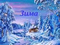 Загадки про зиму Зима