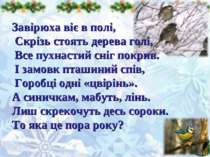 Загадки про зиму Завірюха віє в полі, Скрізь стоять дерева голі, Все пухнасти...