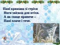 Загадки про зиму Пані крижана зі стріхи Ноги звісила для втіхи. А як сонце пр...