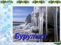 Загадки про зиму Бурулька