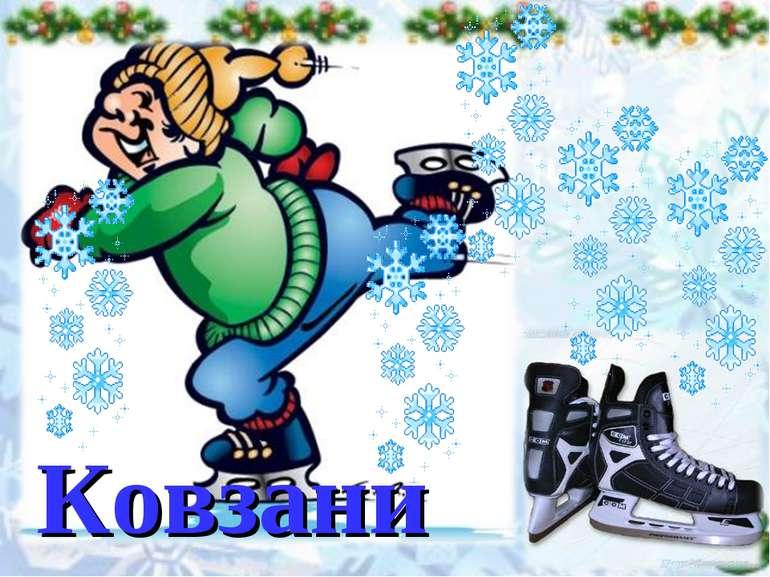 Загадки про зиму Ковзани