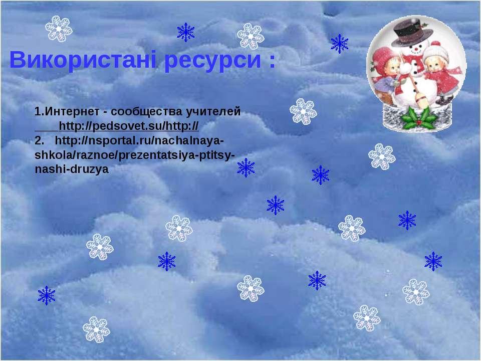 Загадки про зиму Використані ресурси : Интернет - сообщества учителей http://...