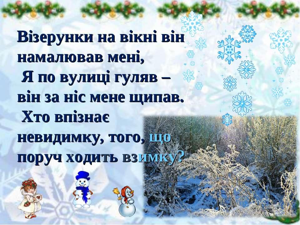Загадки про зиму Візерунки на вікні він намалював мені, Я по вулиці гуляв – в...