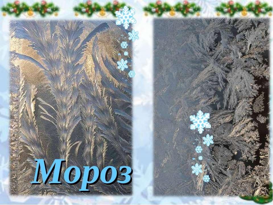 Загадки про зиму Мороз