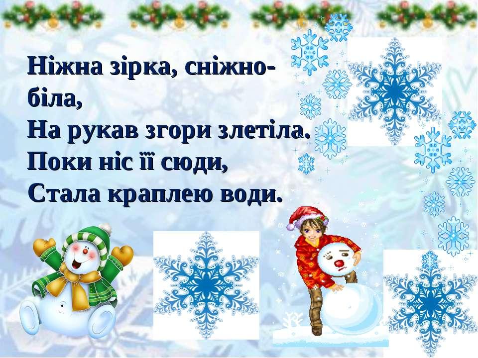 Загадки про зиму Ніжна зірка, сніжно-біла, На рукав згори злетіла. Поки ніс ї...