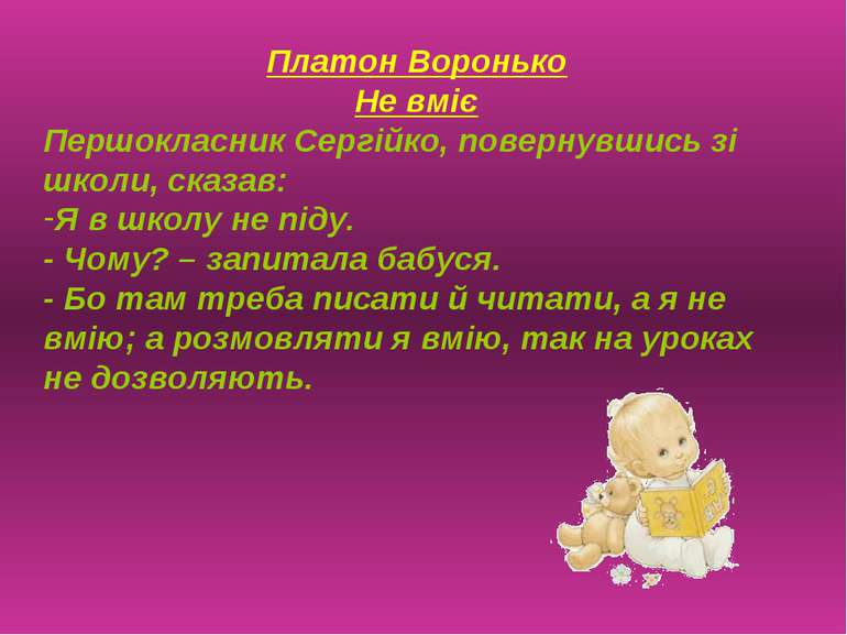 Платон Воронько Не вміє Першокласник Сергійко, повернувшись зі школи, сказав:...