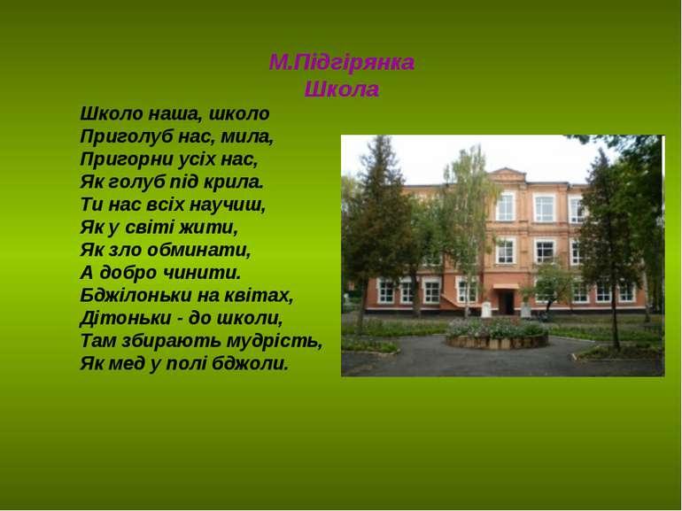 М.Підгірянка Школа Школо наша, школо Приголуб нас, мила, Пригорни усіх нас, ...