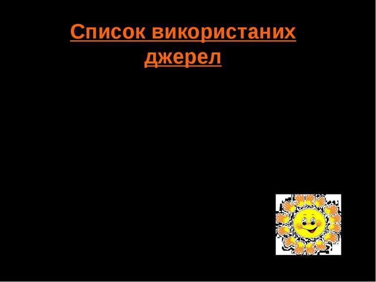 Список використаних джерел Біляєва Г.В., Кирпа Г.М. Українські легенди, присл...