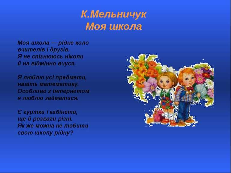 К.Мельничук Моя школа Моя школа — рідне коло вчителів і друзів. Я не спізнююс...