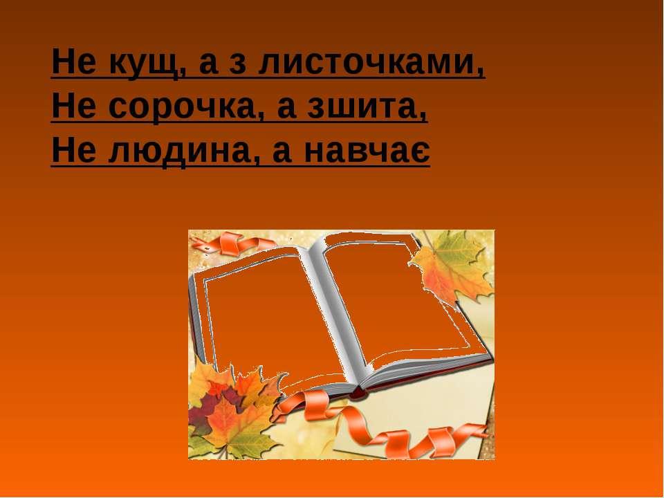 Не кущ, а з листочками, Не сорочка, а зшита, Не людина, а навчає