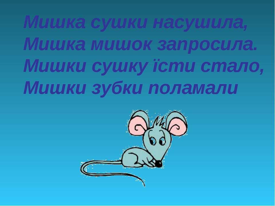 Мишка сушки насушила, Мишка мишок запросила. Мишки сушку їсти стало, Мишки зу...