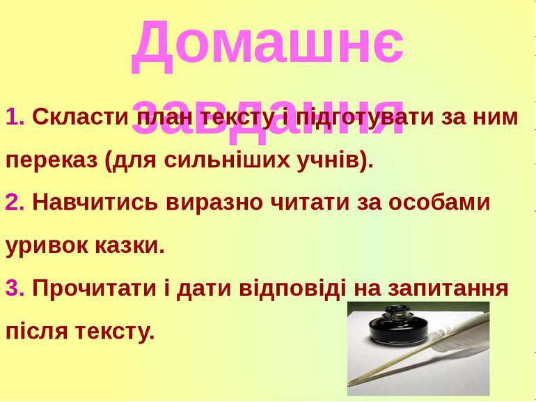 Домашнє завдання 1. Скласти план тексту і підготувати за ним переказ (для сил...
