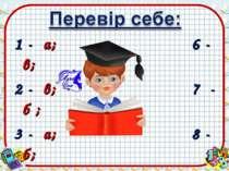 1 - а; 6 - в; 2 - в; 7 - б ; 3 - а; 8 - б; 4 - б; 9 - а; 5 - б; 10 - в.