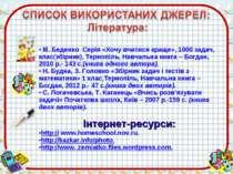 М. Беденко Серія «Хочу вчитися краще», 1000 задач, клас(збірник), Тернопіль, ...