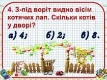 а) 4; б) 2; в) 8.