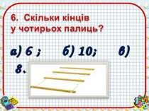 а) 6 ; б) 10; в) 8.