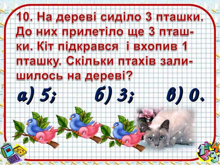 а) 5; б) 3; в) 0.