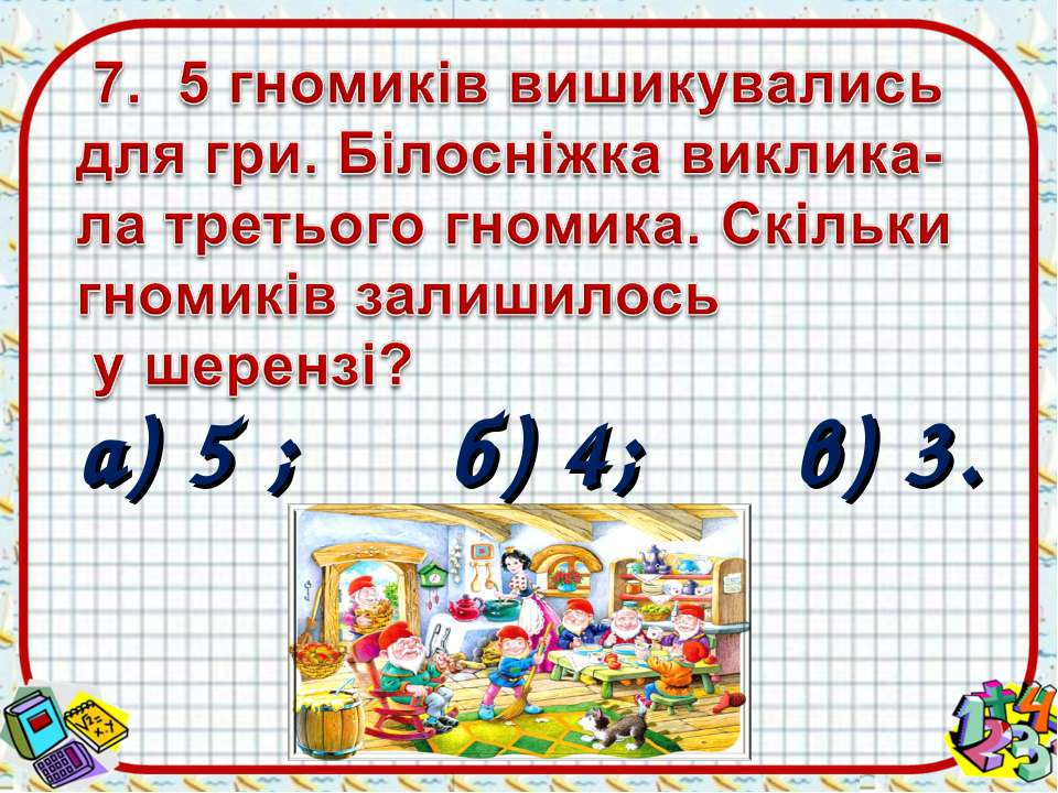 а) 5 ; б) 4; в) 3.