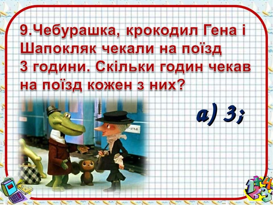 а) 3; б) 9; в)1.