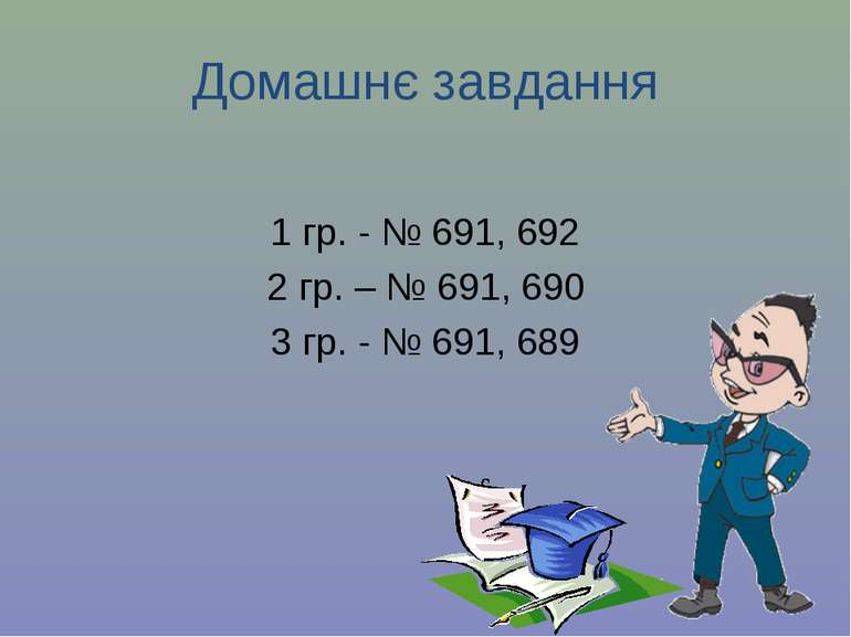 Домашнє завдання 1 гр. - № 691, 692 2 гр. – № 691, 690 3 гр. - № 691, 689
