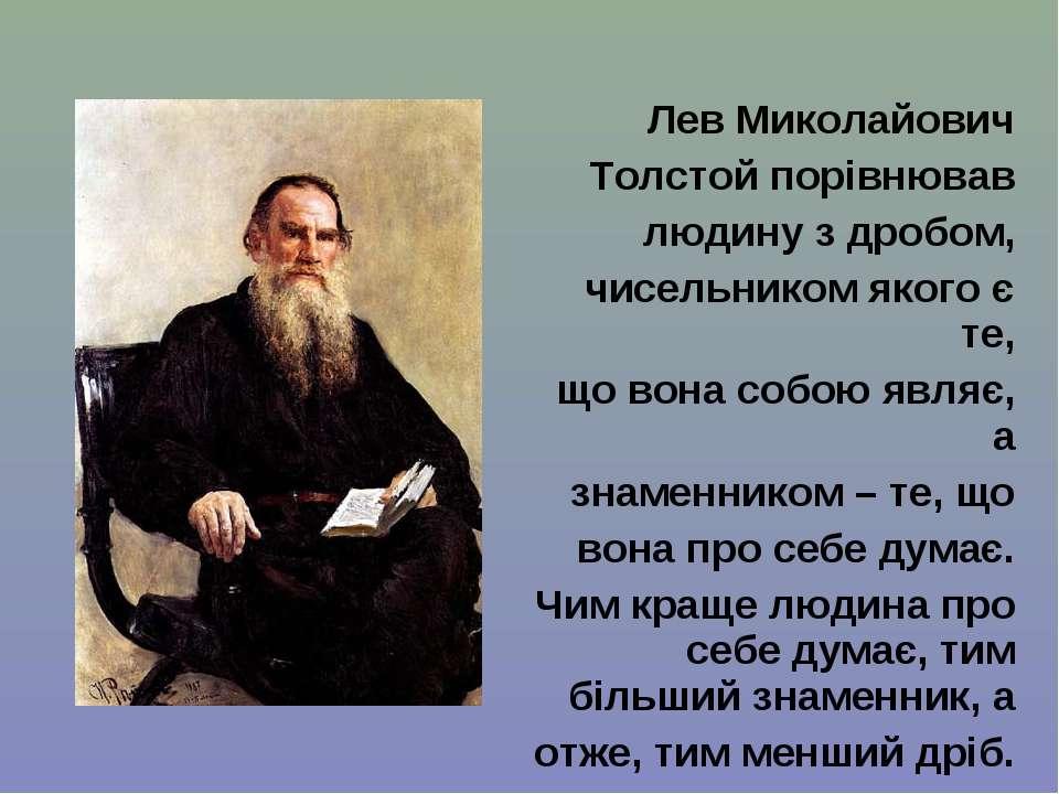 Лев Миколайович Толстой порівнював людину з дробом, чисельником якого є те, щ...