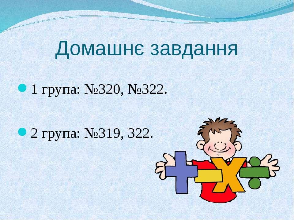 Домашнє завдання 1 група: №320, №322. 2 група: №319, 322.