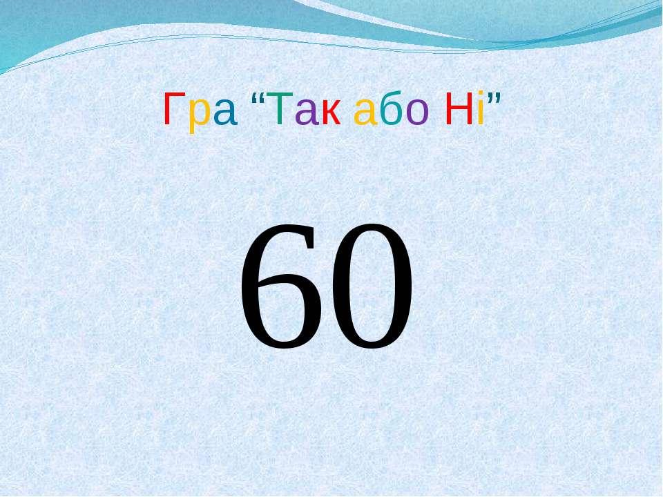 """Гра """"Так або Ні"""" 60"""