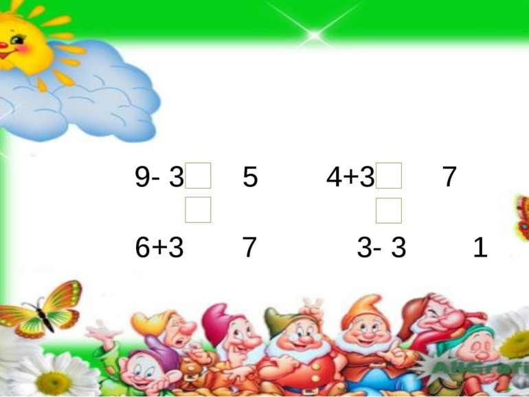 9- 3 5 4+3 7 6+3 7 3- 3 1