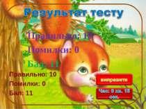 Правильно: 10 Помилки: 0 Бал: 11 Правильно: 10 Помилки: 0 Бал: 11
