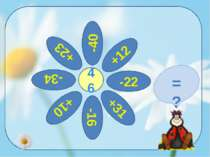 46 = ? +12 +31 -40 -16 +23 -34 +10 -22
