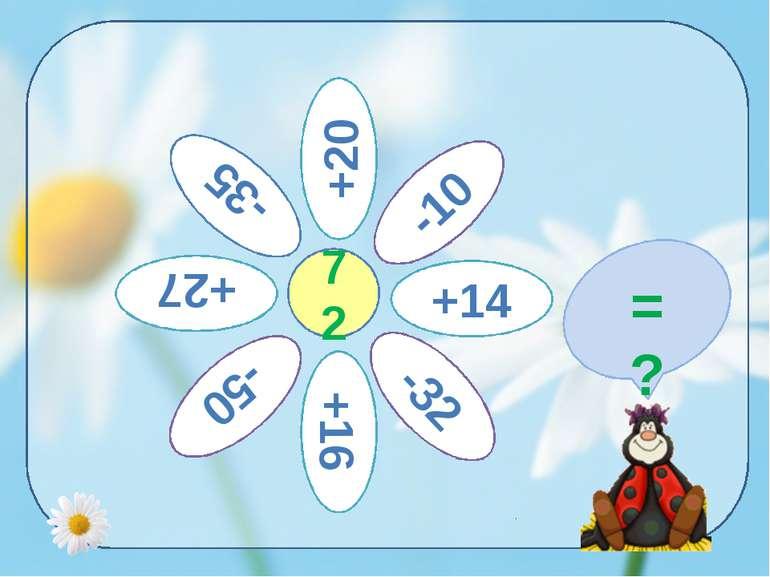 72 = ? -10 -32 +20 +16 -35 +27 -50 +14