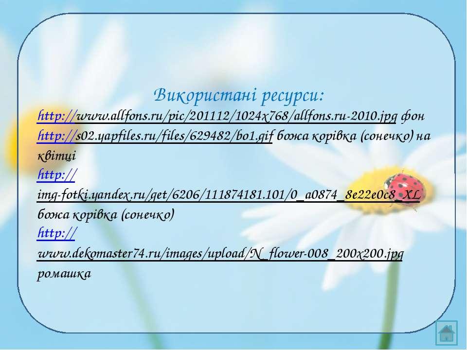 Використані ресурси: http://www.allfons.ru/pic/201112/1024x768/allfons.ru-201...