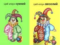 Цей клоун веселий Цей клоун сумний