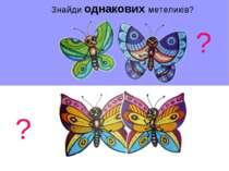 Знайди однакових метеликів? ? ?