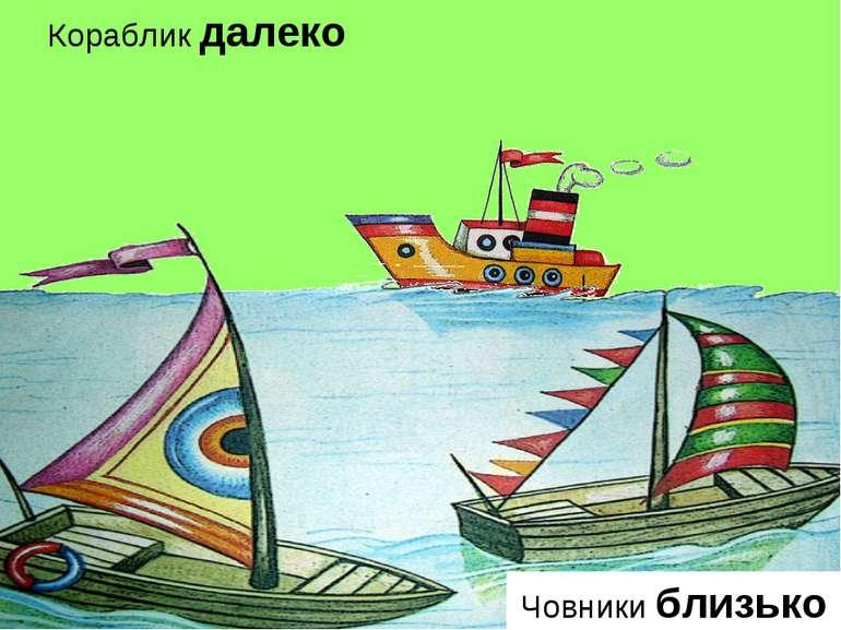 Кораблик далеко Човники близько