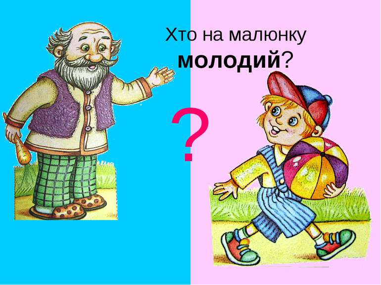 Хто на малюнку молодий? ?